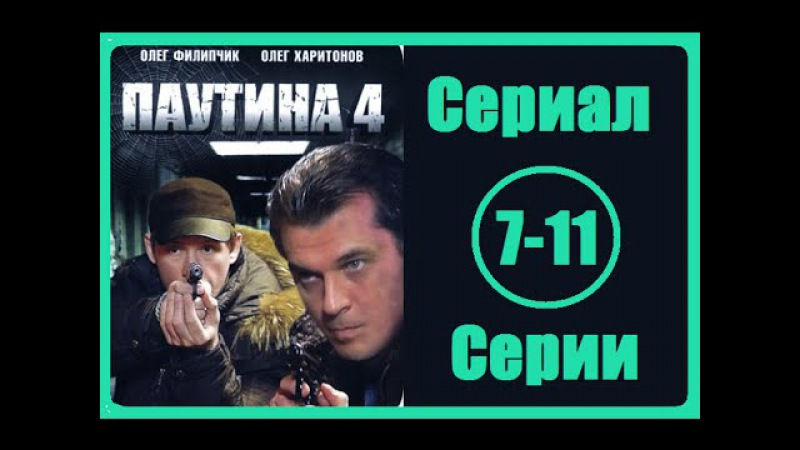 Сериал ПАУТИНА 4 СЕЗОН ВСЕГО 16 7 8 9 10 11 серии