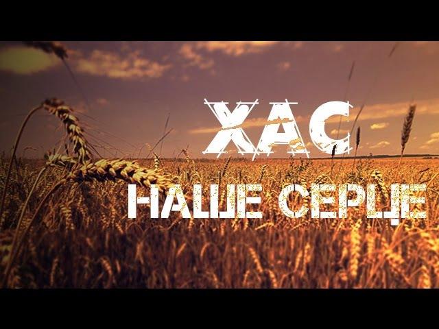 ХАС Наше Серце за уч ТК МІРІДАНС Official video