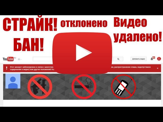 Все о нарушениях правил YouTube Страйк бан Content ID блокировка видео