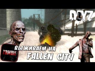MTA DayZ Fallen City - Чудовищные мутанты и супер маппинг #21