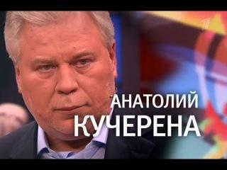 Наедине со всеми. Анатолий Кучерена