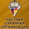 гк ТАКТИКА и охранная организация ТАКТИКА