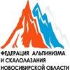 Новосибирская региональная федерация альпинизма