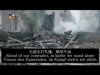 Das panzerlied (english,german and chinese subtitle)