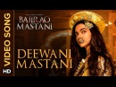 Deewani Mastani Official Video Song Bajirao Mastani Deepika Padukone Ranveer Singh Priyanka