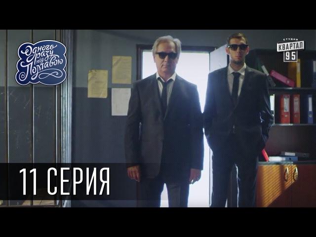 Однажды под Полтавой Одного разу під Полтавою 2 сезон 11 серия Молодежная комедия