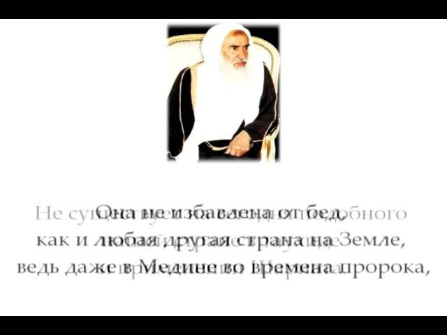 Ибн Усеймин о тех кто оговаривает правителей Саудии