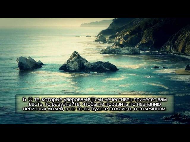 Свят Аллах Как же прекрасен этот Коран Сура 49 Комнаты
