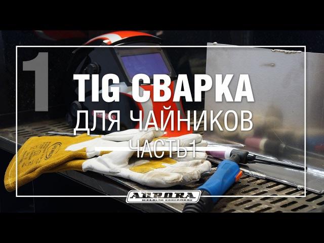 TIG сварка для чайников Теория Ч 1 1 3