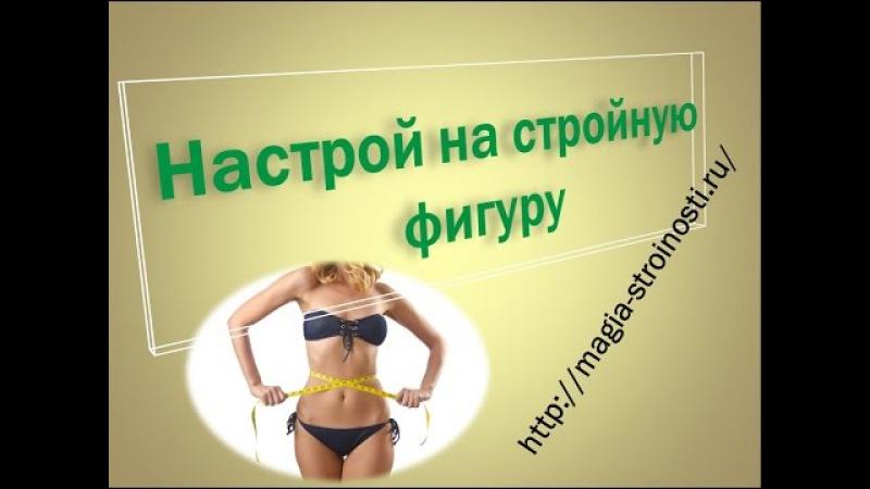 настрой сытина для женщин на похудение