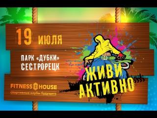 """Самое ожидаемое событие лета - """"Живи Активно 2015»!"""