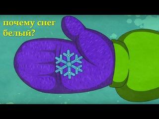 Профессор Почемушкин - Познавательный мультфильм для детей  Почему снег белый