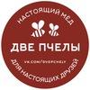 «Две Пчелы»- натуральный мёд в Санкт-Петербурге.