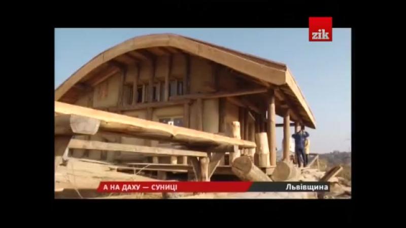 На Львівщині зводять будинок із травяним дахом і глиняними стінами