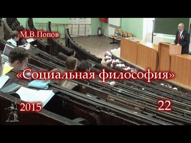 «Социальная философия» (2015) - 22. Двадцать вторая лекция