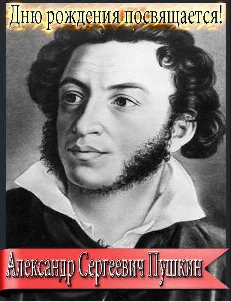 с днем рождения пушкина прикол некоторых случаях