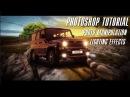 Photoshop Photo Manipulation Tutorial - Russian jeep UAZ HANTER ★ Photoshop Speed art ★