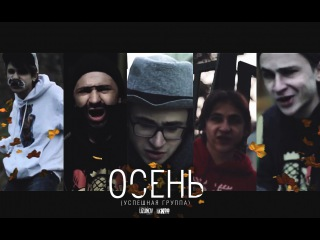 УСПЕШНАЯ ГРУППА - Осень
