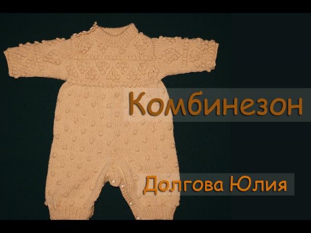 Вязание спицами комбинезона для новорожденного РУКАВА Knit jumpsuit Infant