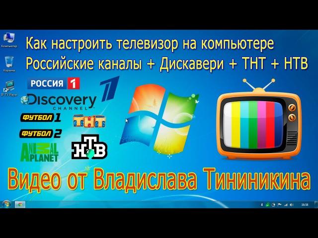 Телевизор на PC IPTV бесплатные каналы Российские Animal Planet Дискавери ТНТ НТВ Футбол