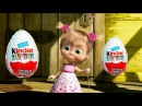 Masha i Медведь Яйца Киндер Сюрприз киндеров на Русском языке Surprise Eggs, Masha i Медведь Kinder