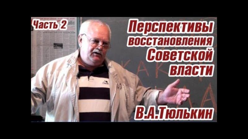 В.А.Тюлькин. Другого пути нет (О рождении Советов из борьбы рабочего класса)