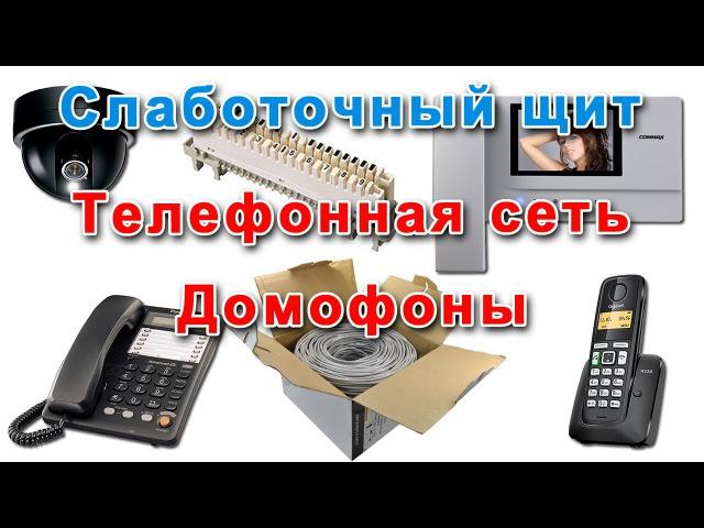 Слаботочный щит. Домашняя телефонная сеть и домофоны