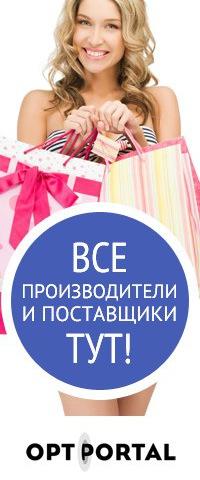 Поставщики и производители одежды. OPTPORTAL   ВКонтакте 5316dcdae87