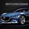Shinari автосигнализации ксенон шумоизоляция Уфа