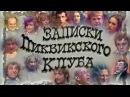 Записки Пиквикского клуба 1972 г.
