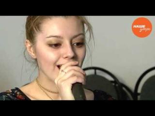 Анастасия Паршукова– студентка отличница и прекрасная вокалистка