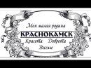 Моя малая родина Краснокамск