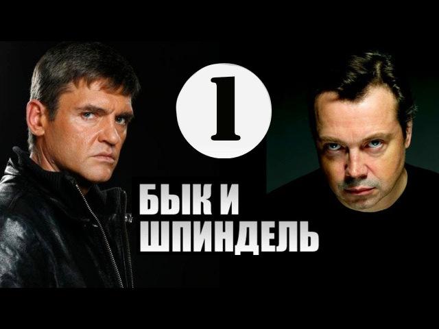 Бык и Шпиндель hd 1 серия Игорь Лифанов фильм 2015 сериал