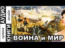 ВОЙНА и МИР том 1 ч 1 Л Н Толстой Аудиокнига
