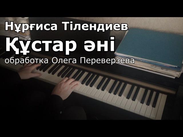 Құстар әні Нұрғиса Тілендиев обработка Олег Переверзев
