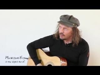 Михаил Башаков - А не сука ли я