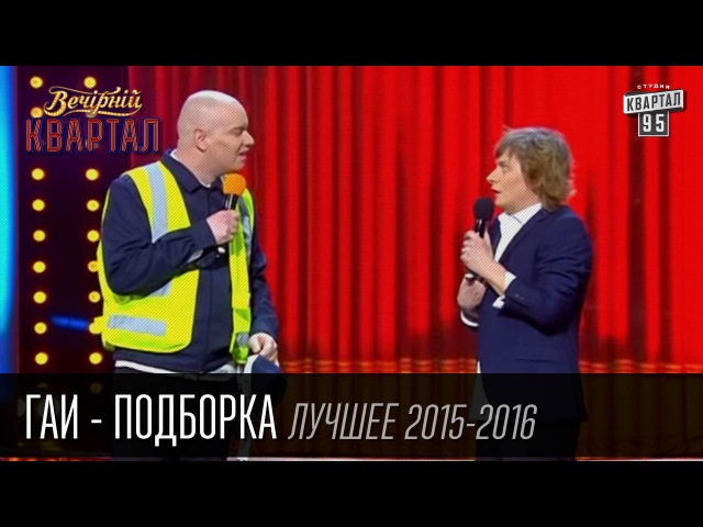 ГАИ Подборка лучших номеров в Вечернем Квартале за 2015 2016