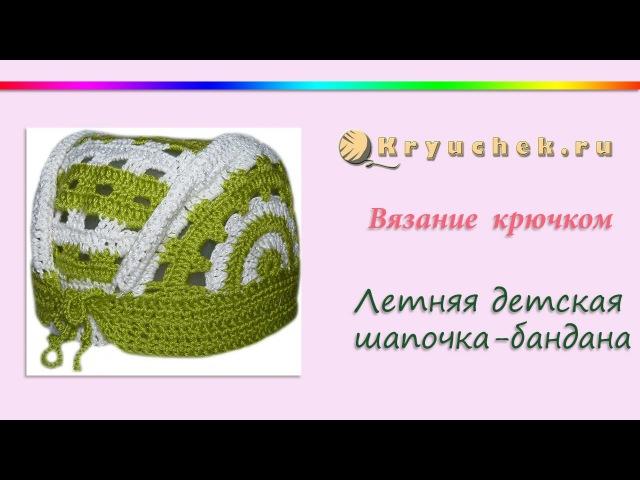 Летняя детская шапочка крючком Бандана Crochet children's summer caps bandana