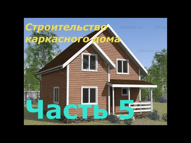 Строительство каркасного дома от Скай Хоум. Часть 5 Каркас крыши - Стропильная система