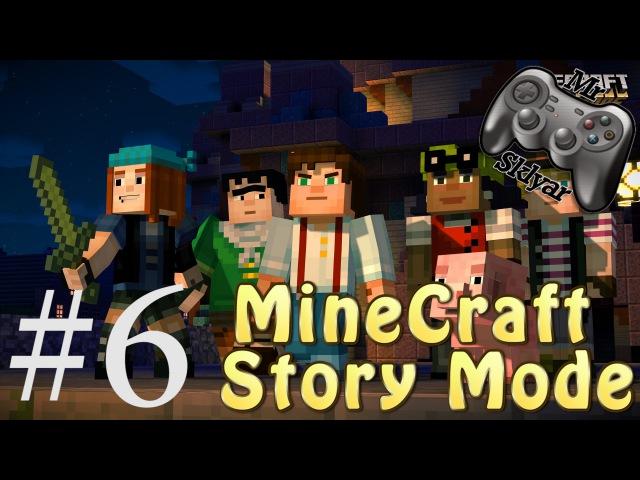 MineCraft: Story Mode - 6 - Эльгорд