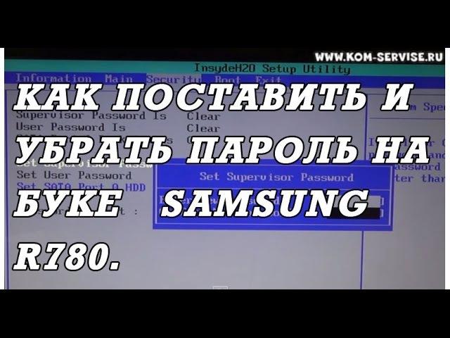 Как поставить и поменять пароль на биосе ноутбука Samsung r780 и как зайти в BIOS ноутбука