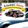 Авто с пробегом/ Автосалон Альянс-Авто / Тюмень