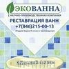 Составы для ванн и эпоксидные смолы ЭкоВанна СМР