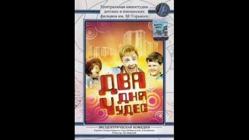 Семейная комедия Два дня чудес / 1971