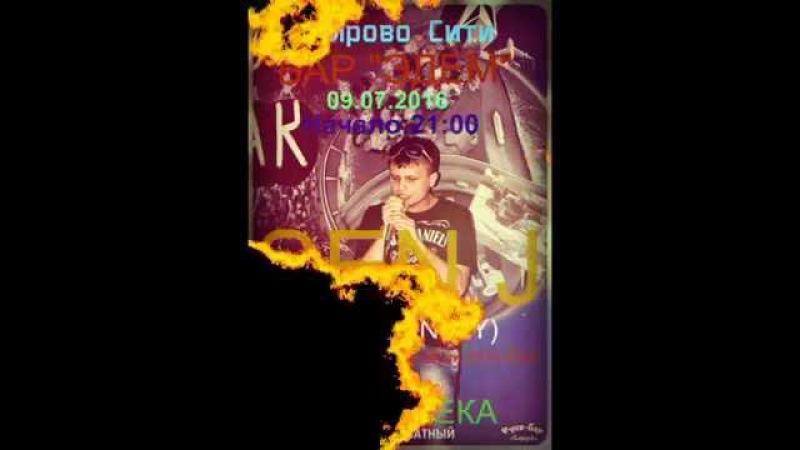 Sen J x Тимати cover Баклажан Приглашение 09 07 2016 21 00 Луганск Чехирово Сити бар ЭДЕМ