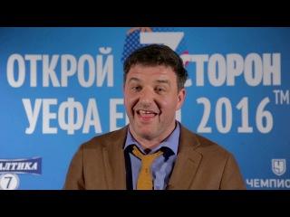 Максим Виторган: UEFA EURO 2016