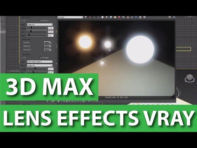 Линзовый эффект Vray. Урок по созданию Lens effects Vray.