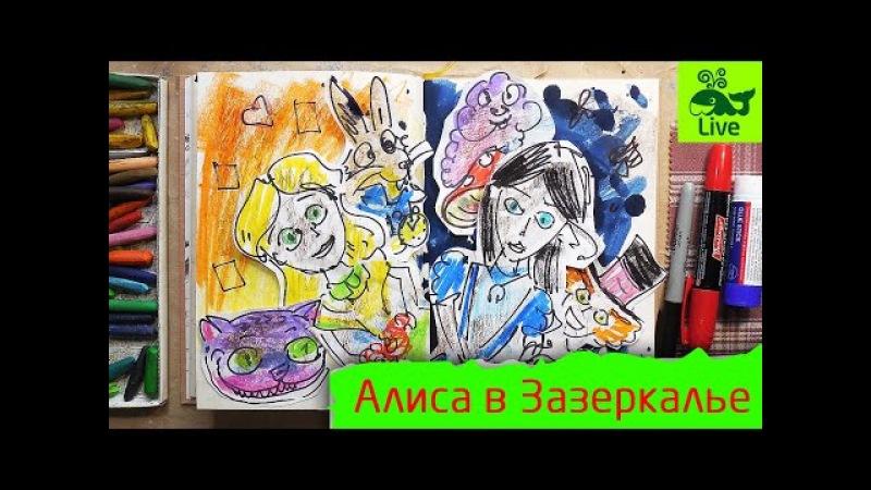 Дневник Уничтожь Меня Темная и Светлая Алиса в Зазеркалье