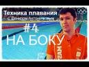 Техника плавания 4 НА БОКУ Данил Антоненков