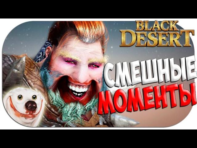 Black Desert - Нашли Марьяну в БДО!)